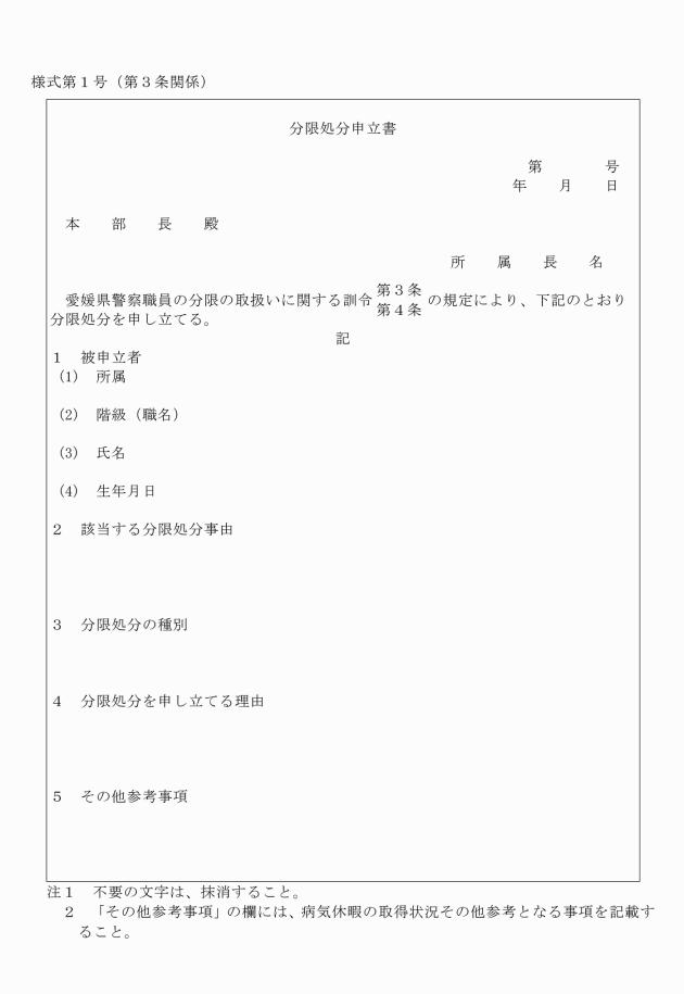 愛媛県警察職員の分限の取扱いに関する訓令