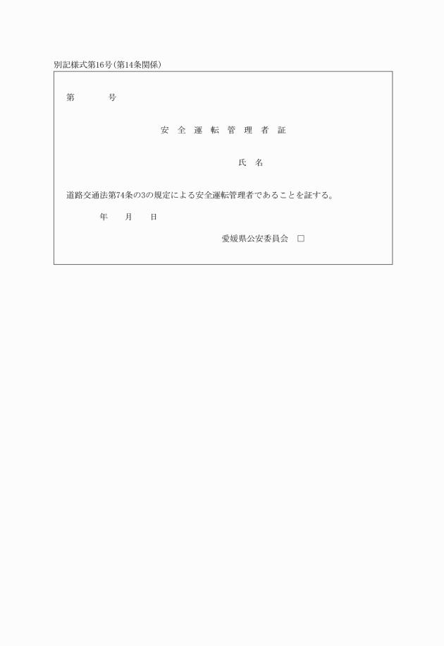 愛媛県道路交通規則