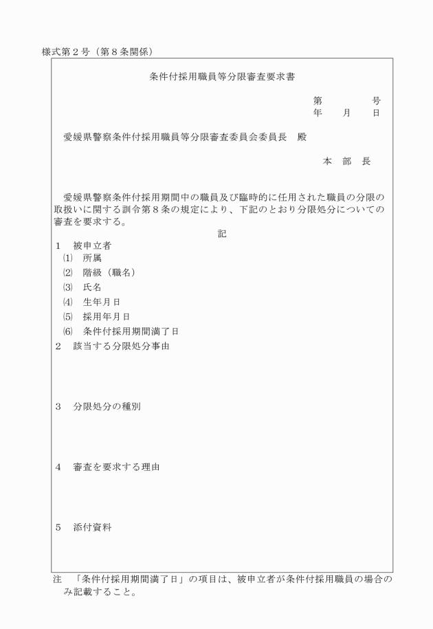 愛媛県警察条件付採用期間中の職...